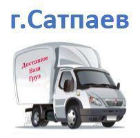 Сатпаев сумма заказа до 300.000тг (срок доставки 2-4 дня)