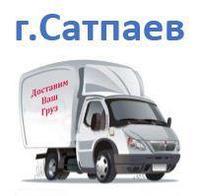 Сатпаев сумма заказа до 500.000тг (срок доставки 2-4 дня)