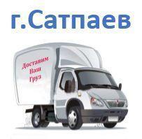 Сатпаев сумма заказа свыше 500.000тг - 5% от суммы доставки (срок доставки 2-4 дня)