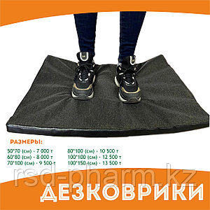 Коврик для дезинфекции обуви 70x100