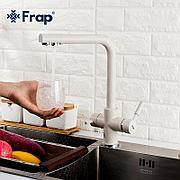 Смеситель для кухни с питьевым каналом молочный матовый Frap F4352-24