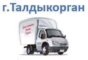 Талдыкорган сумма заказа до 300.000тг (срок доставки 2-4 дня)