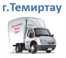 Темиртау сумма заказа до 500.000тг (срок доставки 1-2 дня)