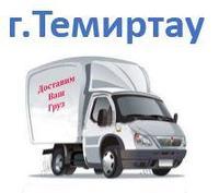 Темиртау сумма заказа свыше 500.000тг - 3% от суммы доставки (срок доставки 1-2 дня)
