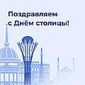 Поздравляем всех казахстанцев С Днём столицы!