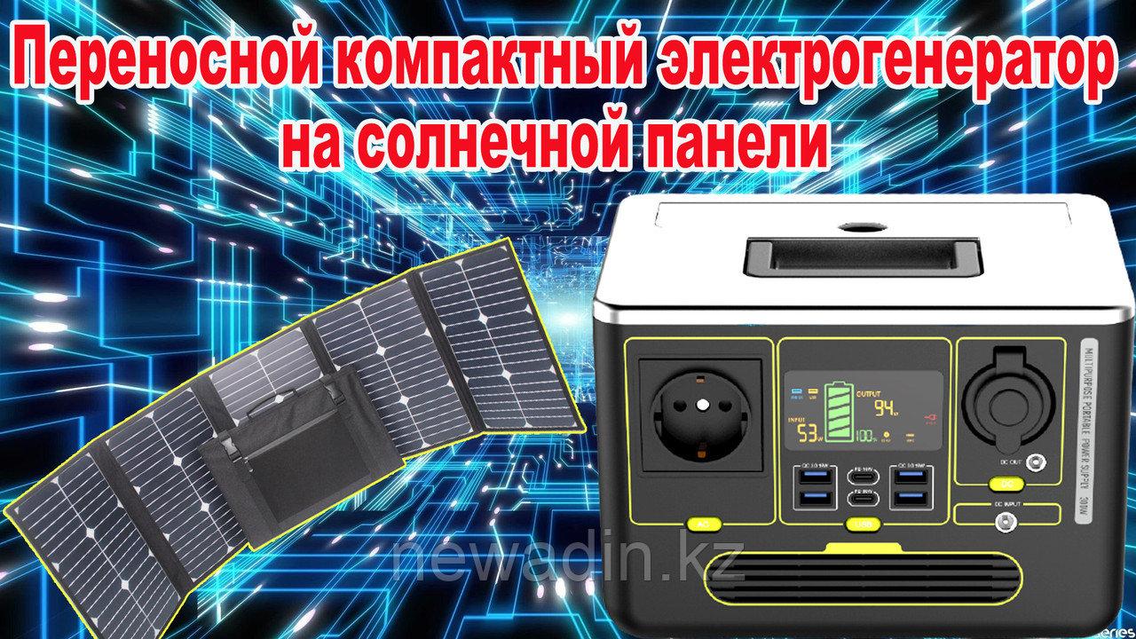 Переносной мини электрогенератор на солнечной панели