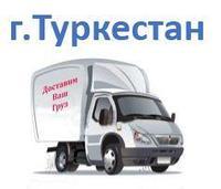 Туркестан сумма заказа до 50.000тг (срок доставки 2-4 дня)