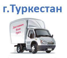 Туркестан сумма заказа до 500.000тг (срок доставки 2-4 дня)