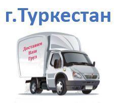 Туркестан сумма заказа свыше 500.000тг - 5% от суммы заказа (срок доставки 2-4 дня)