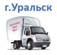 Уральск сумма заказа до 150.000тг (срок доставки 2-4 дня)