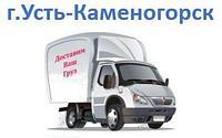 Усть-Каменогорск сумма заказа до 30.000тг (срок доставки 2-4 дня)