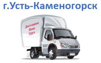 Усть-Каменогорск сумма заказа до 300.000тг (срок доставки 2-4 дня)