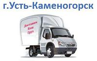 Усть-Каменогорск сумма заказа до 500.000тг (срок доставки 2-4 дня)