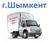 Шымкент сумма заказа до 500.000тг (срок доставки 2-4 дня)