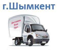 Шымкент сумма заказа свыше 500.000тг -  5% от суммы заказа (срок доставки 2-4 дня)