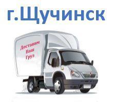 Щучинск сумма заказа до 500.000тг (срок доставки 2-4 дня)