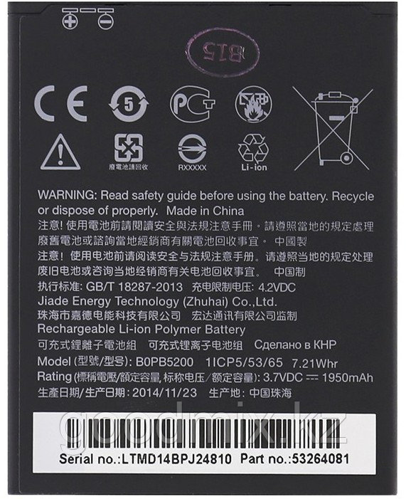 Аккумулятор для HTC Desire 526G dual sim (BOPL4100, 2100mAh)