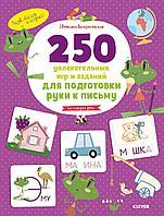 Воскресенская С.: Развивайся и играй! 250 увлекательных игр и заданий по подготовке руки к письму