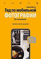 Лабаста Р.: Гид по мобильной фотографии. Сними свой шедевр!