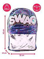 Рюкзак школьный подростковый для девочек SWAG, два отделения, блестящий, мягкий