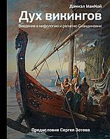 МакКой Дэниэл: Дух викингов. Введение в мифологию и религию Скандинавии