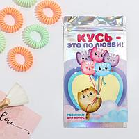 Резинки-пружинки в пакете голография «Кусь - это по любви», 6 шт., 9 х 16 см