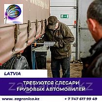 Требуются слесари грузовых автомобилей/Латвия
