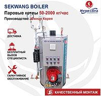 Паровые водогрейные котлы, газовые, дизельные SEKWANG BOILER