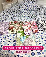 КПБ Ринг кретон Туркмения 1,5сп, фото 7