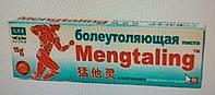 Болеутоляющая паста Mengtaling 15 гр - средство от боли в суставах