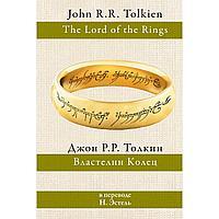 Толкин Дж. Р. Р.: Властелин колец (перевод Н. Эстель)