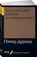 Друкер П. Ф.: Классические работы по менеджменту