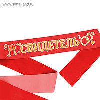 Лента атласная «Свидетель», красная с золотыми блёстками, 190 х 9,5 см