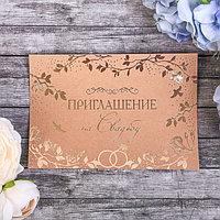 Свадебное приглашение «Птицы», крафт, с тиснением, 10,5 х 15 см