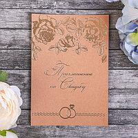 Свадебное приглашение «Розы», крафт, с тиснением, 10,5 х 15 см