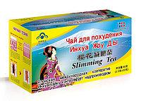 """Чай для похудения """"Инхуа Жоу Ды"""", 32 пак"""