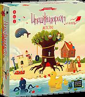 "Cosmodrome Games: Имаджинариум ""Детство"""