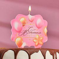Свеча для торта «С Юбилеем. Шарики», розовая, 10×10 см