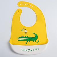 Нагрудник силиконовый, на кнопках, с карманом «Крокодил», цвет желтый/белый