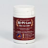 Драже «Бипилак», для пищеварения, 50 г