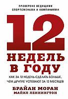 Книга «12 недель в году» Брайан Моран, Майкл Леннингтон, Твердый переплет