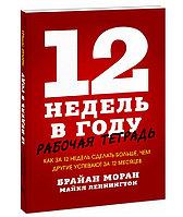 Книга «12 недель в году. Рабочая тетрадь» Брайан Моран и Майкл Леннингтон, Мягкий переплет