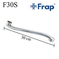 FRAP F30S Излив изогнутый 30 см