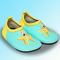 Аквашузы детские быстросохнущие акваобувь голубые с морской звездой