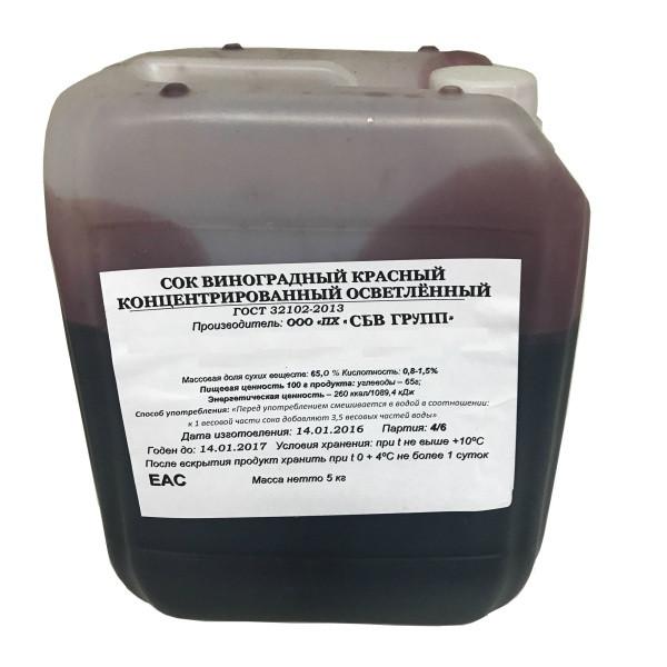Концентрированный сок Виноград красный, 5 кг
