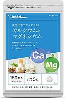 Кальций+магний Seedcoms 150шт ( 1 месяц)