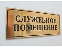 Табличка на дверь пластик золотосеребро на заказ