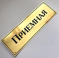 Табличка на дверь Приемная пластик золотосеребро