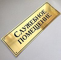 Табличка на дверь Служебное помещение пластик золотосеребро