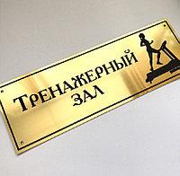 Табличка на дверь Тренажерный зал пластик золотосеребро